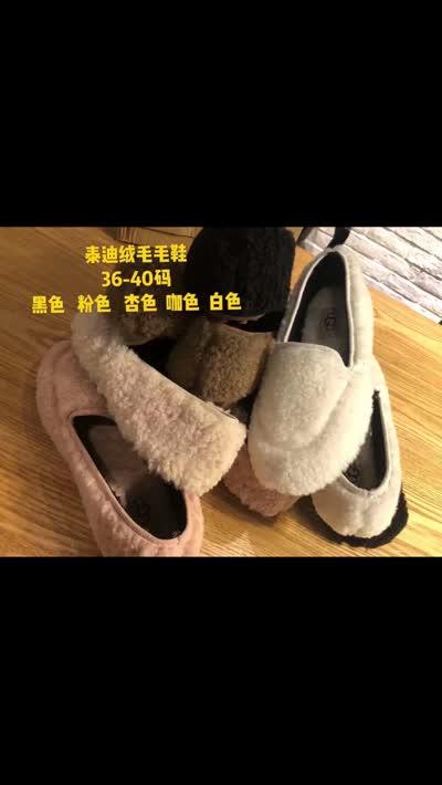 羊皮毛一体UGG19年新款泰迪熊系列 网红豆豆鞋