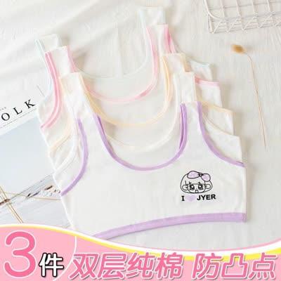 【加强版】3件为一批 女童纯棉背心8-16岁少女内衣学生发育期内衣双层